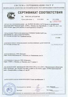 Litcenzii_sertifikaty_foto9